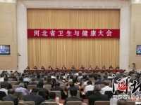 河北省卫生与健康大会召开 河北健康