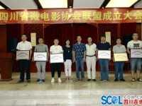 四川省微电影协会联盟正式成立 成都微电影协会