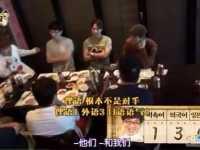 刘在石骂中国跑男对话内容曝光 陈赫接住刘在石的点