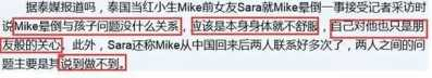 中餐厅mike和aom最新动态mike前女友资料照片 mike前女友sara