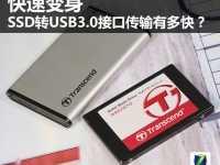 快速变身SSD转3.0移动硬盘速度怎幺样 移动硬盘怎幺当硬盘用