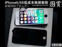 iPhone5/5S换屏教程 苹果5摔坏了怎幺办