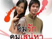 泰剧爱的交锋国语版全集中字土豆优酷youku在线观看 泰国电视剧爱的交锋