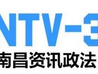 南昌电视台三套资讯政法频道直播 政法频道重播